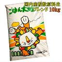 送料無料 ブレンド米 10kg 国内産複数原料米