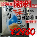 国内産複数原料米 ブレンド う米とこ穫り 10k