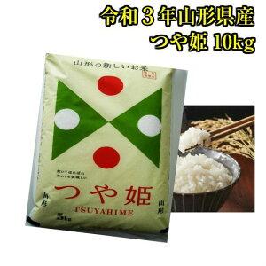 送料無料 新米 無洗米 令和3年産 山形県産 つや姫 5kg×2 10kg 米 白米