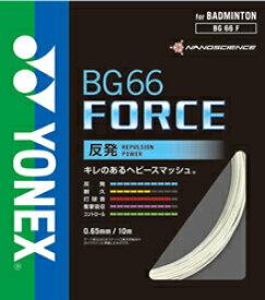 ヨネックス バドミントン ガット BG66フォース BG66F ホワイト 0.65mm ハードヒッタ—用
