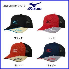 ミズノ ソフトテニス ジャパンキャップ 62JW7X01
