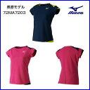 ミズノ レディースゲームシャツ 72MA7203 奥原モデル 楽天スーパーSALE対象商品