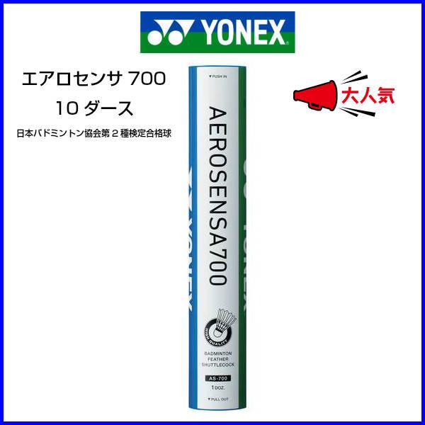 最大1000円OFFクーポン ヨネックス バドミントン シャトル エアロセンサ700 AS-700 10ダース 送料無料
