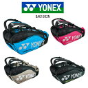 あす楽 ヨネックス ラケットバッグ9 スーパーシリーズ BAG1802N インフィニットブルー ブラック/ピンク プラチナ ブラ…