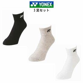 ヨネックス メンズ スニーカーインソックス 3足セット 19142Y ホワイト 25-28cm テニス ソフトテニス バドミントン 靴下