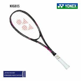 【クーポンで500円OFF】ヨネックス ソフトテニスラケット ネクシーガ80S NXG80S マットブラック UL0 UL1 SL1 後衛 軟式 ガット張り代 無料 グリップテープサービス
