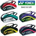 ヨネックス ラケットバッグ6(リュック付) テニス6本用 BAG1612R