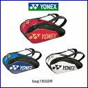 ヨネックス プロシリーズ ラケットバッグ6 BAG1602R