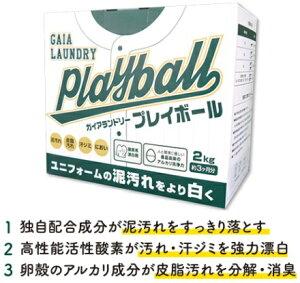 ユニフォーム用洗剤 ガイアランドリー プレイボール 2kg 3か月分 泥汚れ 皮脂汚れ 汗じみ におい