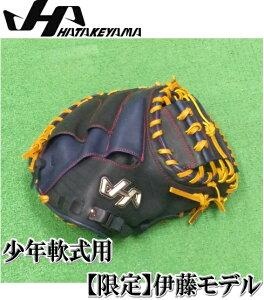 ハタケヤマ 少年用 キャッチャーミット 軟式 HATAKEYAMA 限定 ジュニア ミット プロモデル ブラック×ネイビー 捕手用 PRO-JC8 軟式用 少年野球 野球用品