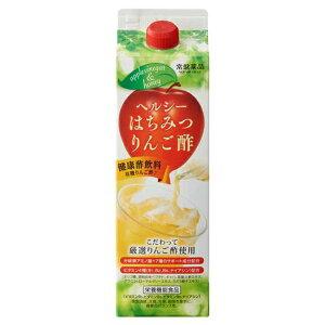 【栄養機能食品】ヘルシーはちみつリンゴ酢1000mL『3個セット』