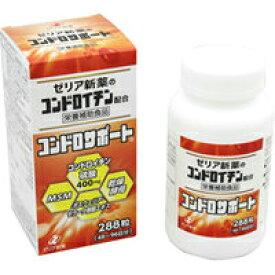 【ゼリア新薬】コンドロサポート 288錠