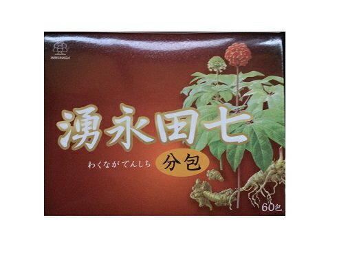 湧永田七分包(60包)75g