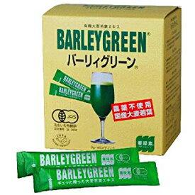 有機大麦若葉エキスバーリィグリーン3g× 60スティック【有機JAS認定】