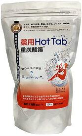 【医薬部外品】薬用ホットタブ 重炭酸湯 15g×100錠