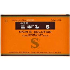 【第(2)類医薬品】小児用ニギンS30mL×5個『10個セット』