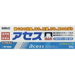 【第3類医薬品】佐藤製薬アセス160g