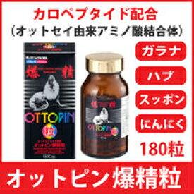 オットピン爆精粒180カプセル大和製薬