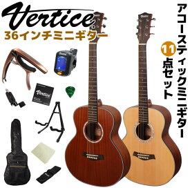 Vertice ミニギター アコースティックギター 11点 初心者セット 36インチフォークタイプ VTG-36 入門用〜上級者まで対応 女性や子供に最適 想像を超えるギター バーティス