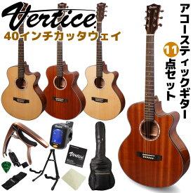 Vertice アコースティックギター 11点 初心者セット 40インチフォークタイプ カッタウェイ VTG-40 入門用〜上級者まで対応 想像を超えるギター バーティス