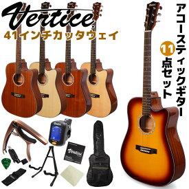 【動画あり】Vertice アコースティックギター 11点 初心者セット 41インチドレッドノートタイプ カッタウェイ VTG-41 入門用〜上級者まで対応 想像を超えるギター バーティス