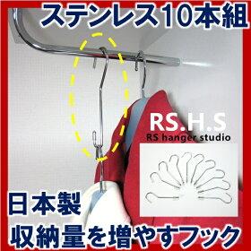 10本組◆≪省スペース・ステンレスフック≫【日本製】型崩れやしわができる厚地の服を、取り出しやすく収納量を増やせるフックハンガー♪【RCP】