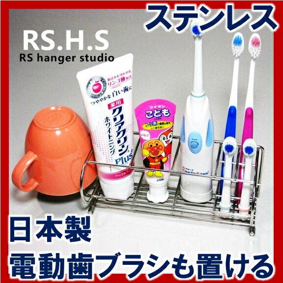 電動 歯ブラシスタンド 歯ブラシホルダー【日本製】【18-8ステンレス製】コップ 歯ブラシ ケース