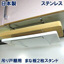 まな板スタンド 2枚用 まな板ホルダー【日本製】【18-8ステンレス製】まな板 スタンド まな板立て まな板受け 吊り戸…
