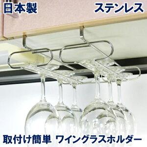 ワイングラスホルダー 2連【日本製】【18-8ステンレス製】ワイングラスハンガー ワイングラスラック