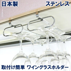 ワイングラスホルダー ダブル【日本製】【18-8ステンレス製】ワイングラスハンガー ワイングラスラック