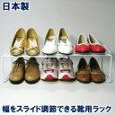 スライドシューズラック【日本製】スリム 省スペース 伸縮 スリム シューズボックス シューズケース 靴 収納 靴箱