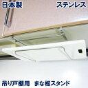 まな板スタンド まな板ホルダー【日本製】【18-8ステンレス製】まな板 スタンド まな板立て まな板受け 吊り戸棚下ラ…