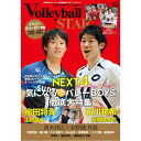[書籍]Volleyball STAR(バレーボール・スター)