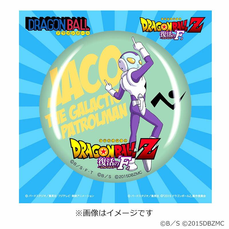 映画 オフィシャルグッズ 【フジテレビ限定】ドラゴンボールZ 復活のF ジャコ缶バッジ