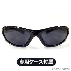 逃走中 ハンターサングラス(大人用)