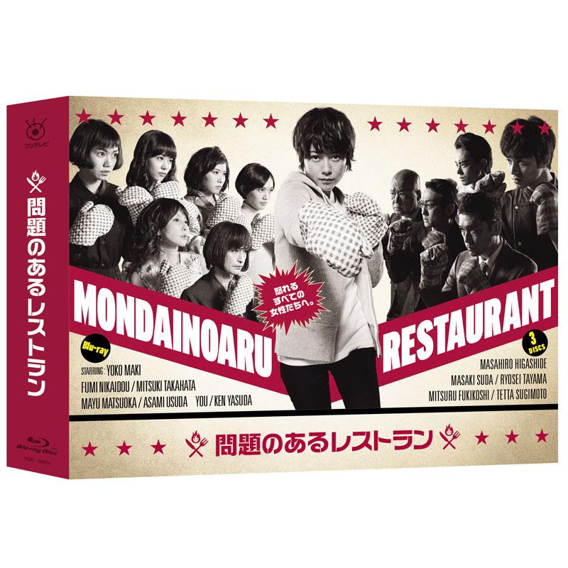 [Blu-ray]問題のあるレストランBlu-ray BOX