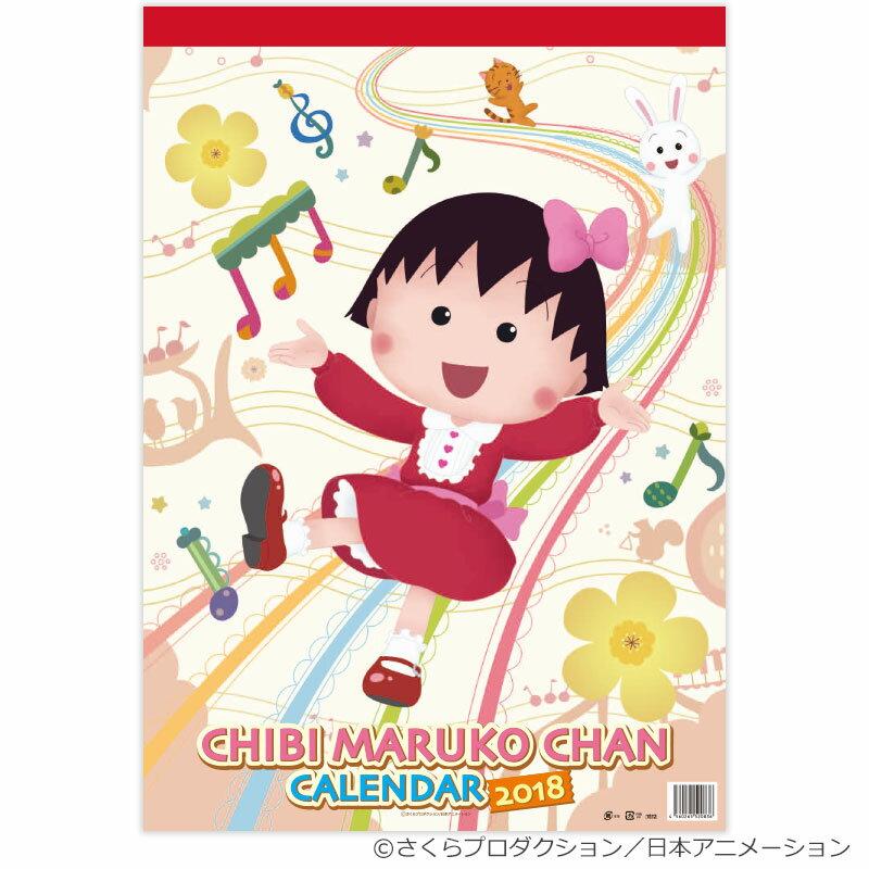 ちびまる子ちゃん 2018年 カレンダー