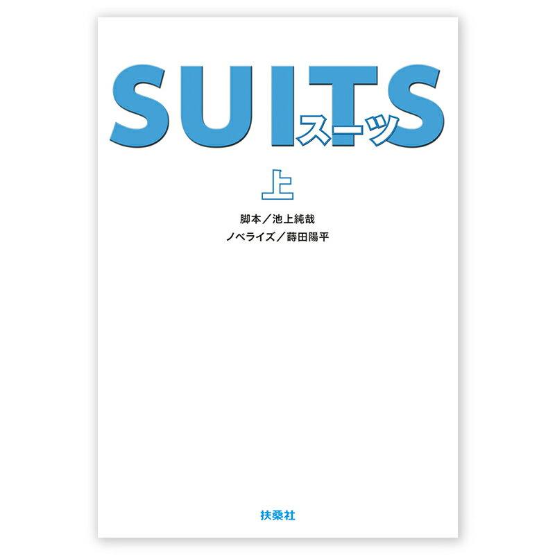 [書籍]SUITS/スーツ(上)