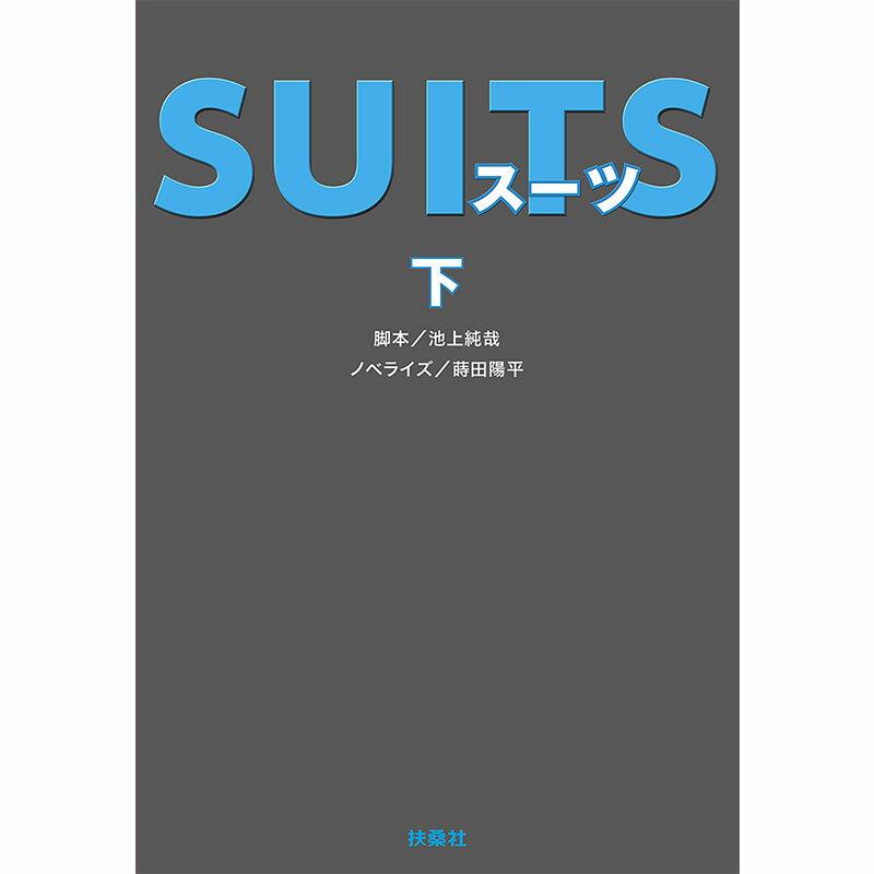 [書籍]SUITS/スーツ(下)