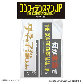 コンフィデンスマンJP ロマンス編 ステッカーセット