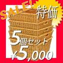 【セール品】【かごのお店ラッセル】収納バスケット かご収納 収納かご 芒草 かごバスケット CN−01 5個セット