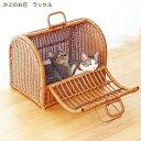 ペットキャリー 猫雑貨 うさぎキャリー ラタンバスケット Lサイズ 1011