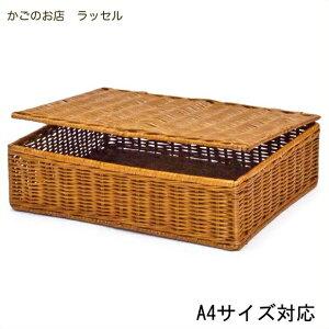 ラッセル 収納ボックス No.4004 フタ付き収納バスケット 良質ラタン インドネシアラタン 蓋つき 収納かご 籐かご