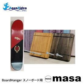 aquarideo 壁掛け ボードハンガー スケートボード用 【ネコポス送料無料】