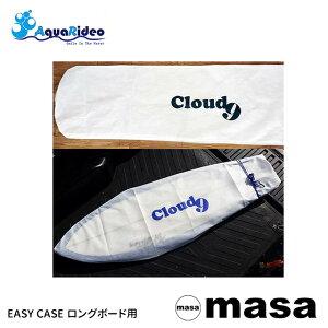 サーフボードケース ロングボード用 アクアリデオ 不織布 イージーケース aquarideo ロングボード サーフィン サーフトリップ 収納 ワックス汚れ予防