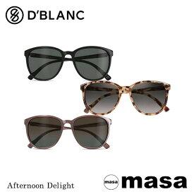 ディーブランク サングラス D'Blanc サングラス Afternoon Delight SMFF1AFT