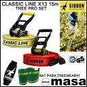 GIBBON ギボン スラックライン クラッシック X13 15m TREE PROSET付 送料無料