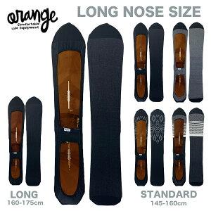 スノーボード ソールカバー orange Knit cover Long nose オレンジ ニット カバー ロングノーズサイズ ロングボード用 パウダーボード ワイドボード スノーボードケース スノボ ニット素材