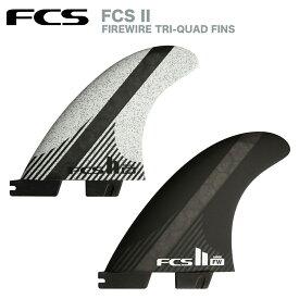 FCS2 フィン エフシーエス ファイヤーワイヤー FIREWIRE TRI-QUAD FINS 5-FIN サーフィン サーフボード ショートボード 正規品
