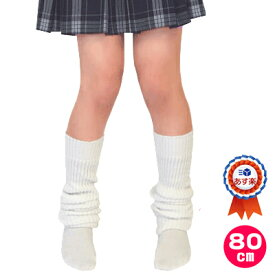ルーズソックス 80cm 女子高生 JKコスプレ 靴下 コスチューム 仮装 スクール 制服 リブ編み ロングソックス ninkicos 191119mara